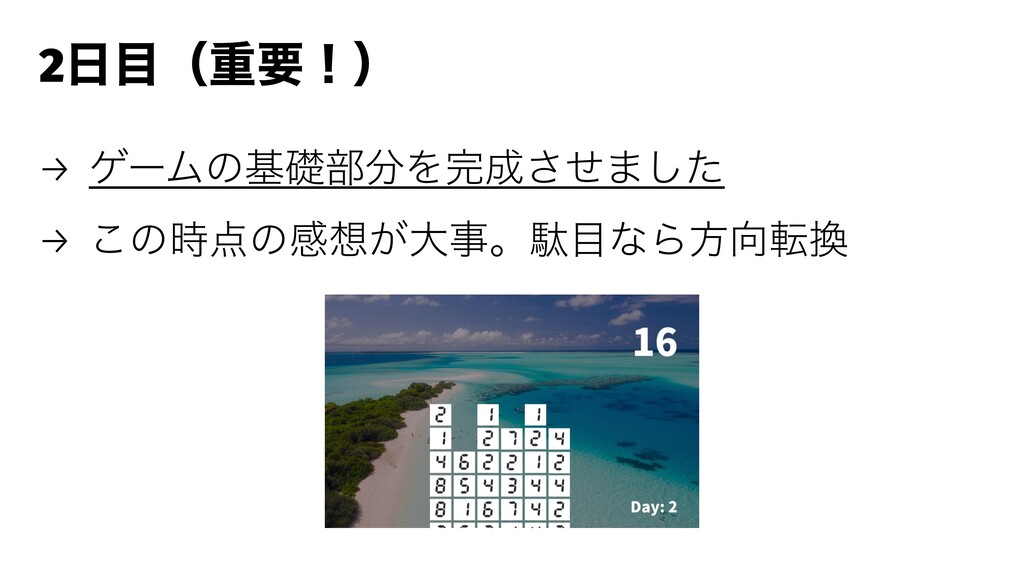 2ʢॏཁʂʣ → ήʔϜͷجૅ෦Λͤ͞·ͨ͠ → ͜ͷͷײ͕େɻବͳΒํ...