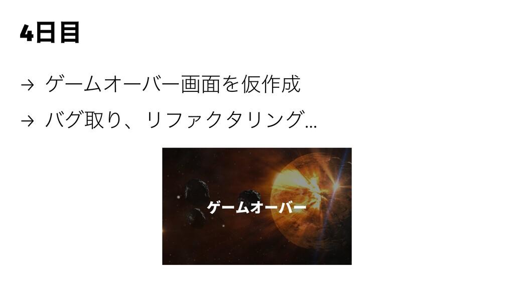 4 → ήʔϜΦʔόʔը໘ΛԾ࡞ → όάऔΓɺϦϑΝΫλϦϯά…
