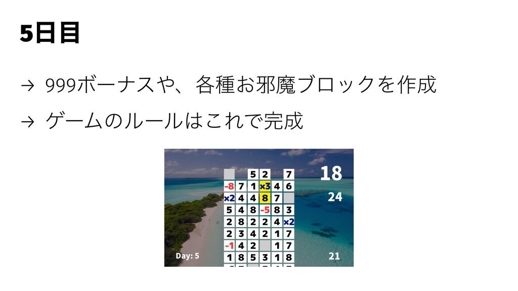 5 → 999Ϙʔφεɺ֤छ͓अຐϒϩοΫΛ࡞ → ήʔϜͷϧʔϧ͜ΕͰ