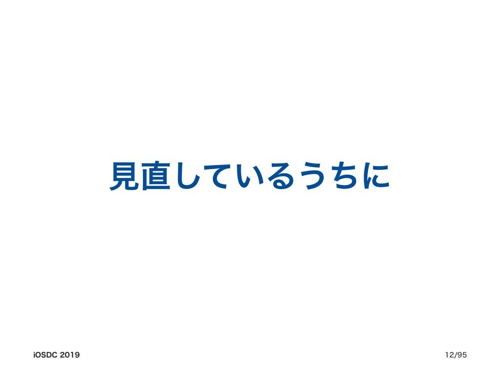 ݟ͍ͯ͠Δ͏ͪʹ J04%$