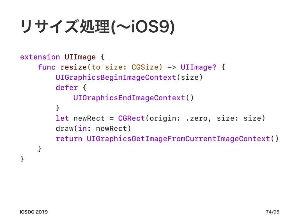 ϦαΠζॲཧ ʙJ04  extension UIImage { func resize(t...