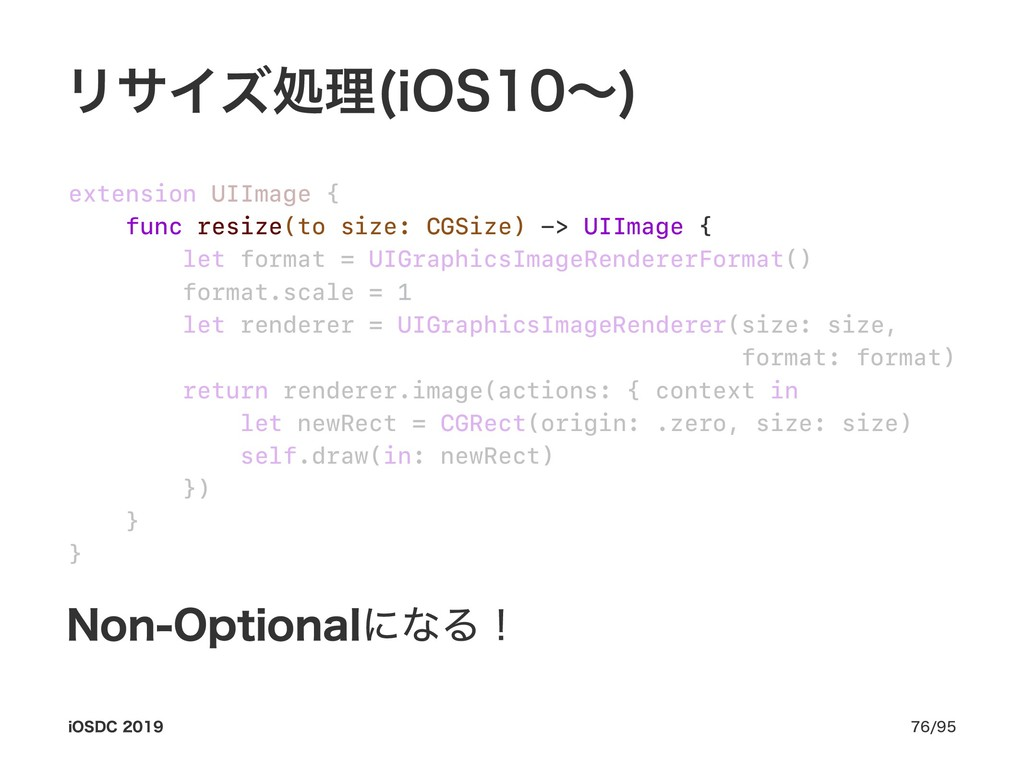 ϦαΠζॲཧ J04ʙ  extension UIImage { func resize(...