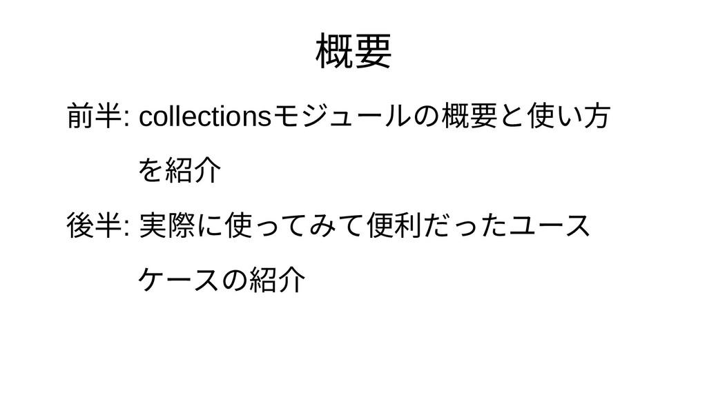 概要 前半: collectionsモジュールをの概要と使い方概要と使い方使い方い方 を紹介 ...