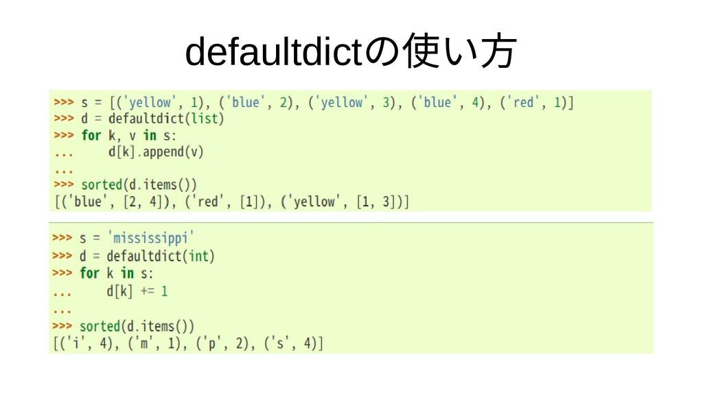 defaultdictの概要と使い方使い方い方