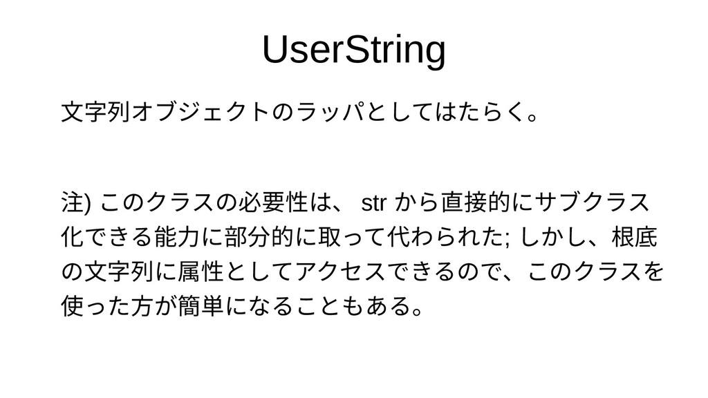 UserString 文字列オブジェクトのオブジェクトよりの概要と使い方ラッパと使い方してはた...