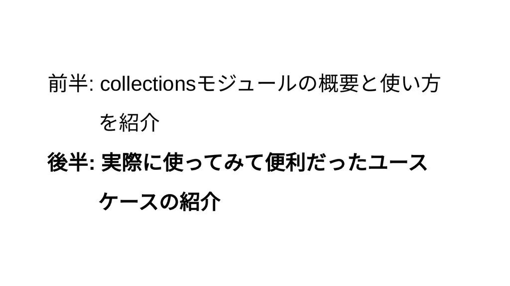 前半: collectionsモジュールをの概要と使い方概要と使い方使い方い方 を紹介 後半:...