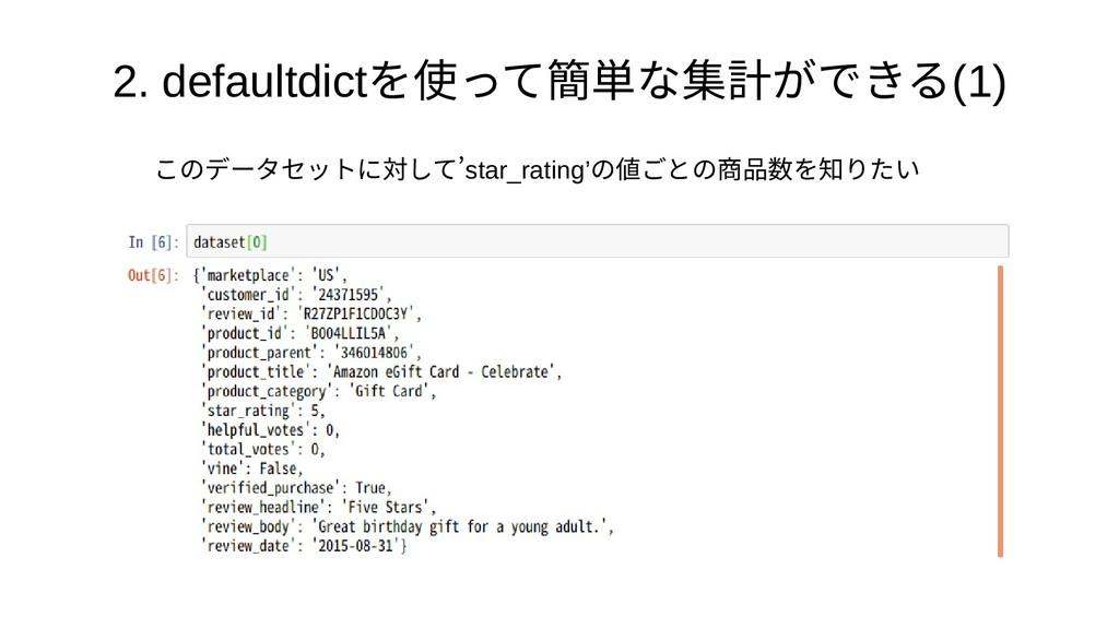 2. defaultdictを使い方って簡単になることもあな集計ができるが可能で、スできタプル...