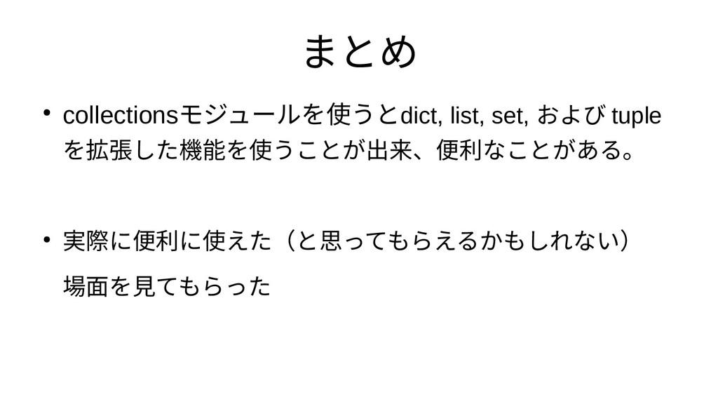 まと使い方め ● collectionsモジュールをを使い方うと使い方dict, list, ...