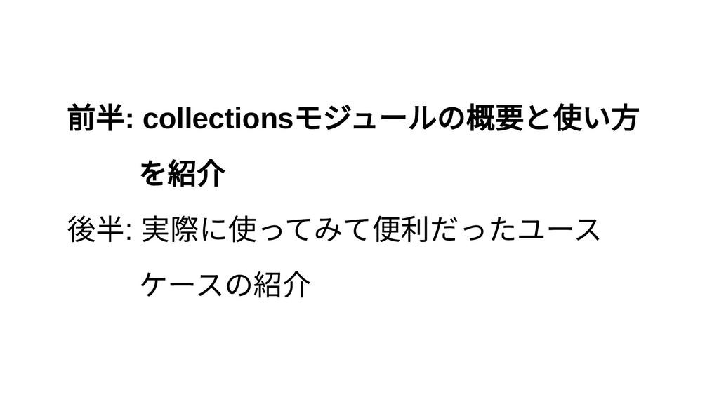 前半: collectcollectionsモジュールをの概要と使い方概要と使い方使い方い方 ...