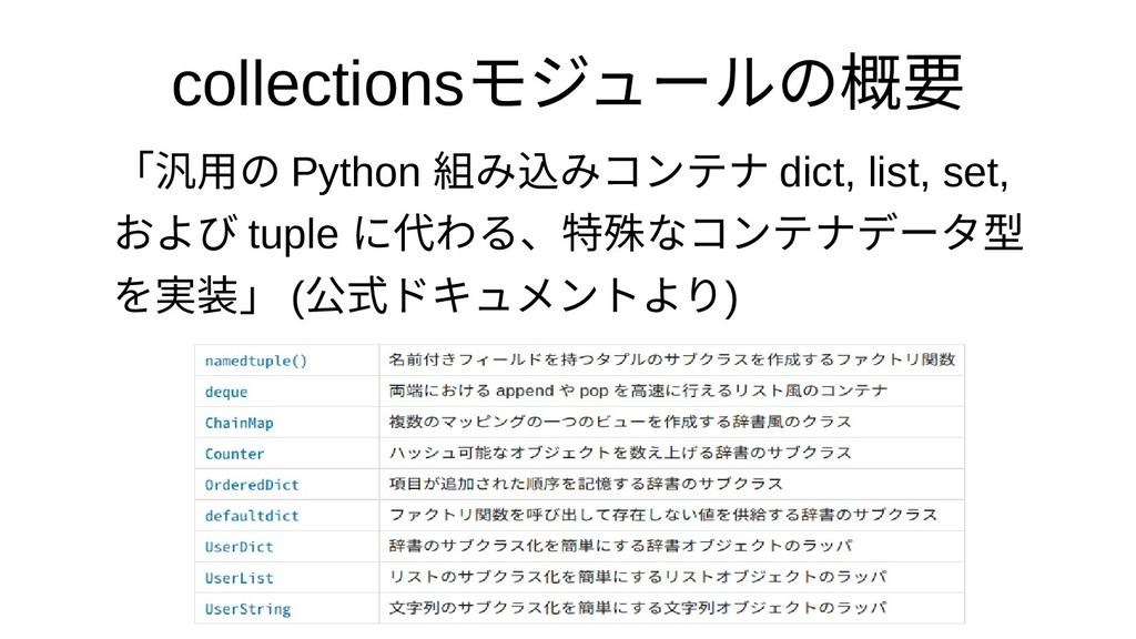 collectionsモジュールをの概要と使い方概要 「汎用の の概要と使い方 Python ...