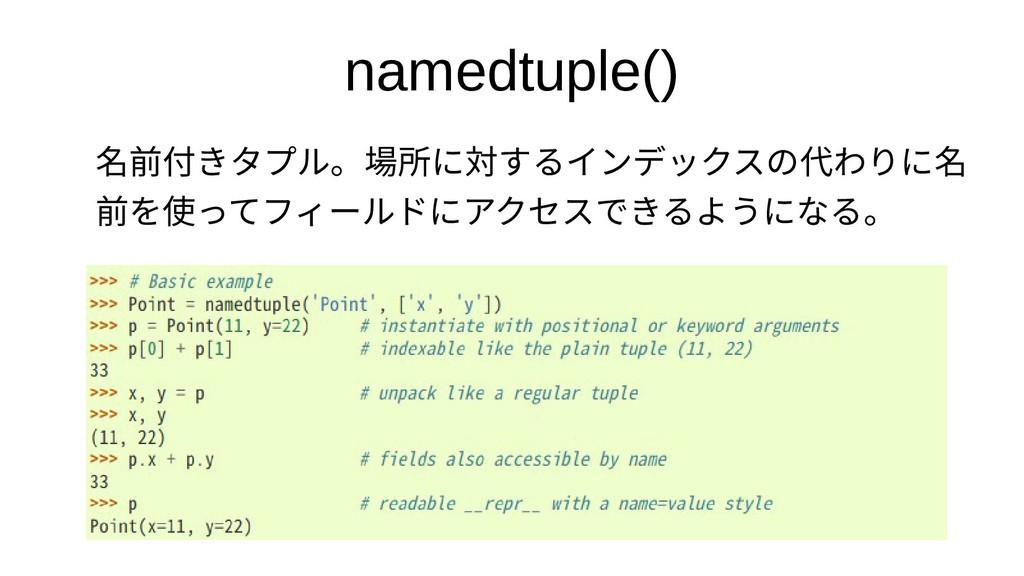 namedtuple() 名前付きタプル。場所きタプル。場所にタ型プルを。場所に対するイ場所に...