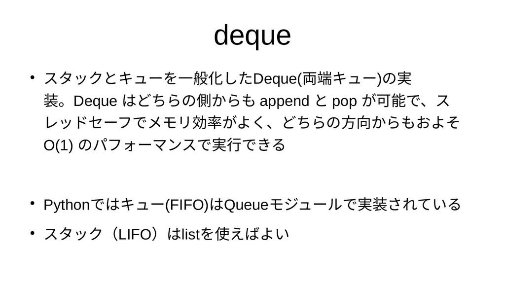 deque ● スタ型ックと使い方キューを一般化したしたユースDeque(両端キューキュー)の...