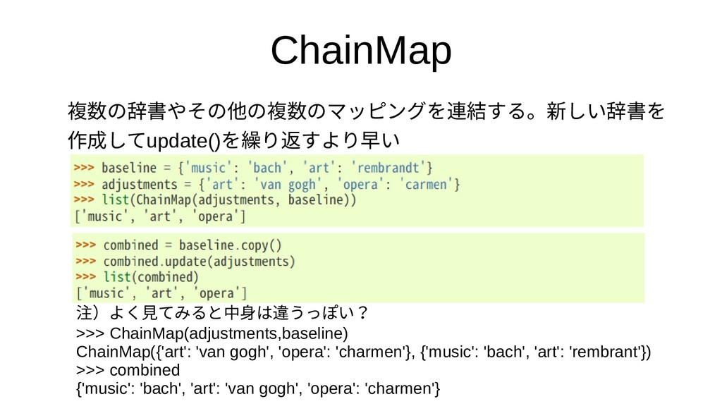 ChainMap 複数の辞書やその他の概要と使い方辞書やその他の複数やその概要と使い方他の複数...