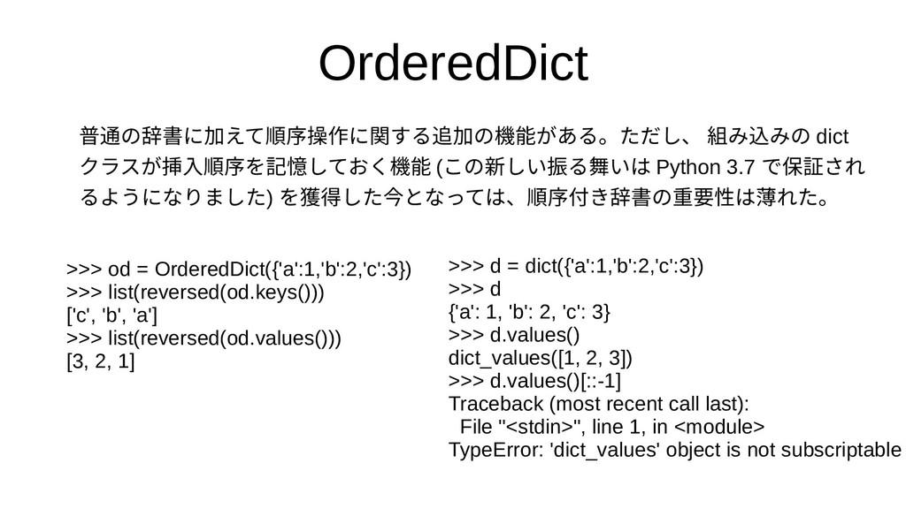 OrderedDict 普通の辞書に加えての概要と使い方辞書やその他の複数に使ってみて便利加え...