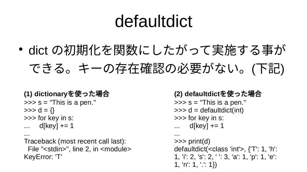 defaultdict ● dict の概要と使い方初期化したを関する追加の機能数の辞書やその...