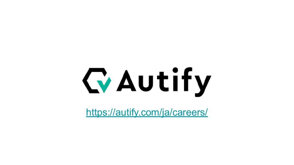 https://autify.com/ja/careers/