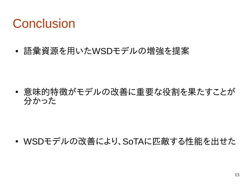 13 Conclusion ● 語彙資源を用いたWSDモデルの増強を提案 ● 意味的特徴がモデ...