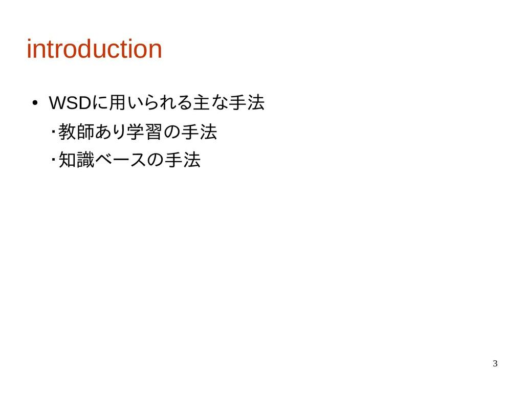3 introduction ● WSDに用いられる主な手法 ・教師あり学習の手法 ・知識ベー...