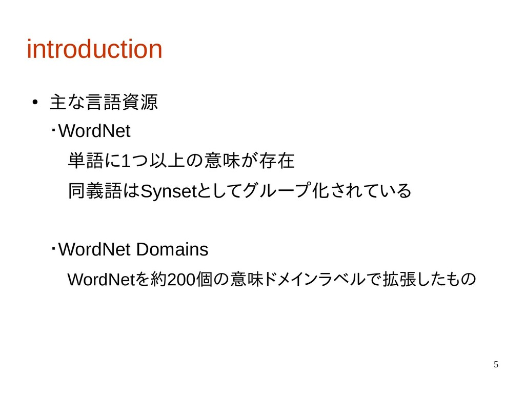 5 introduction ● 主な言語資源 ・WordNet  単語に1つ以上の意味が存在...