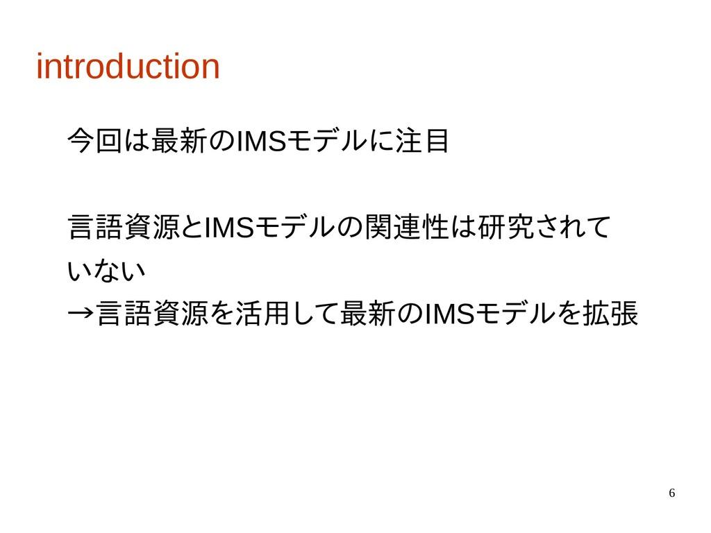 6 introduction 今回は最新のIMSモデルに注目 言語資源とIMSモデルの関連性は...