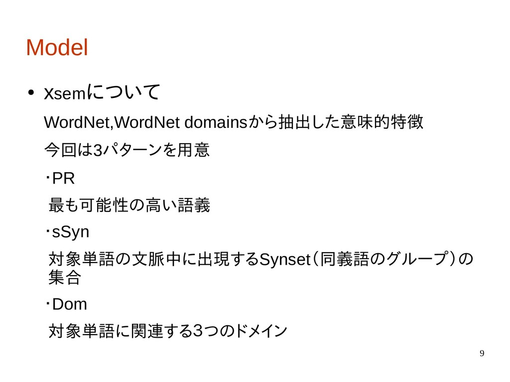 9 Model ● xsemについて WordNet,WordNet domainsから抽出し...