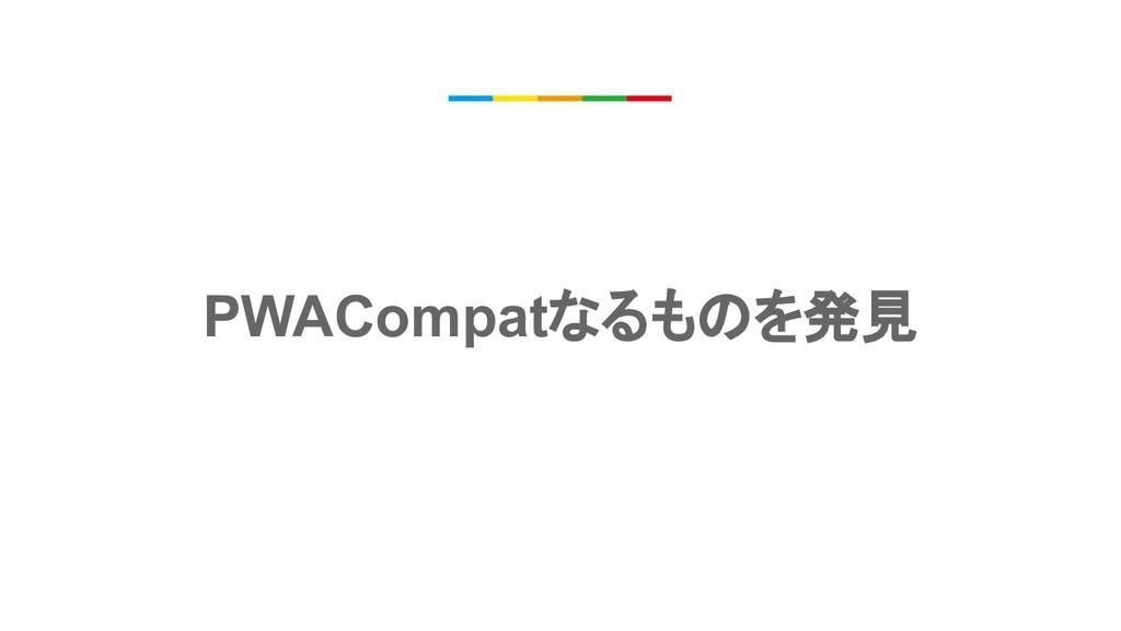 PWACompatなるものを発見