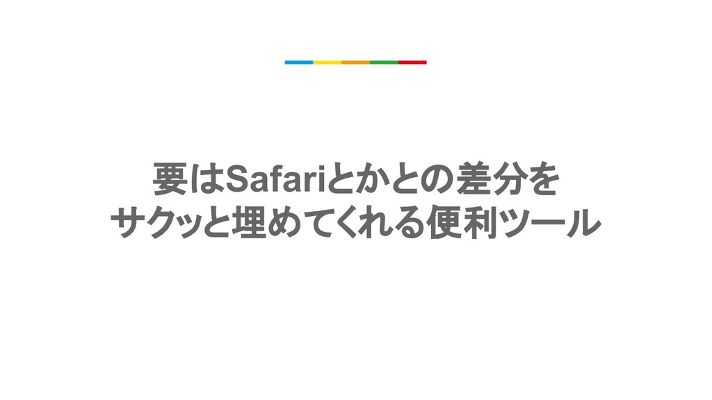 要はSafariとかとの差分を サクッと埋めてくれる便利ツール
