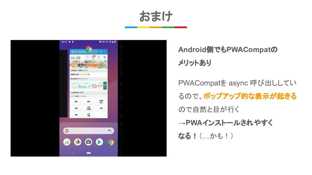 おまけ Android側でもPWACompatの メリットあり PWACompatを asyn...