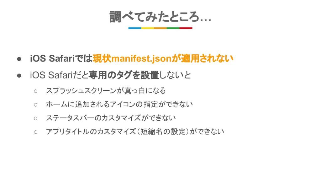 調べてみたところ… ● iOS Safariでは現状manifest.jsonが適用されない ...