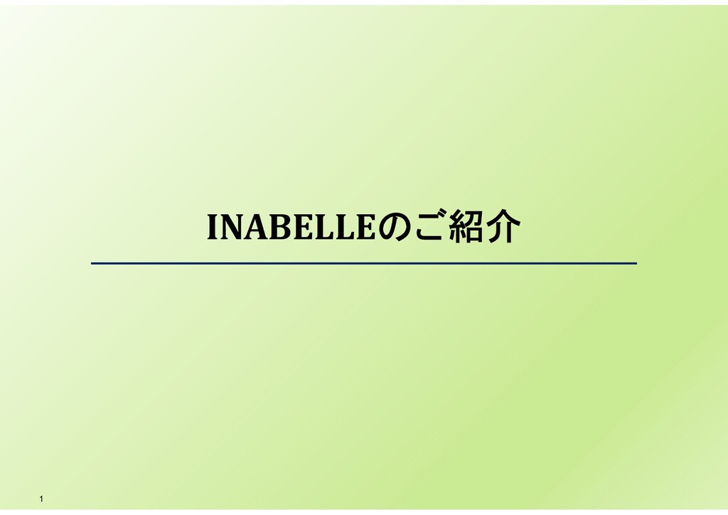 INABELLEのご紹介 1