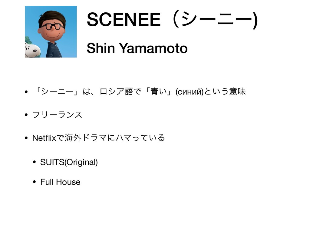 SCENEEʢγʔχʔ) Shin Yamamoto • ʮγʔχʔʯɺϩγΞޠͰʮ੨͍ʯ(...