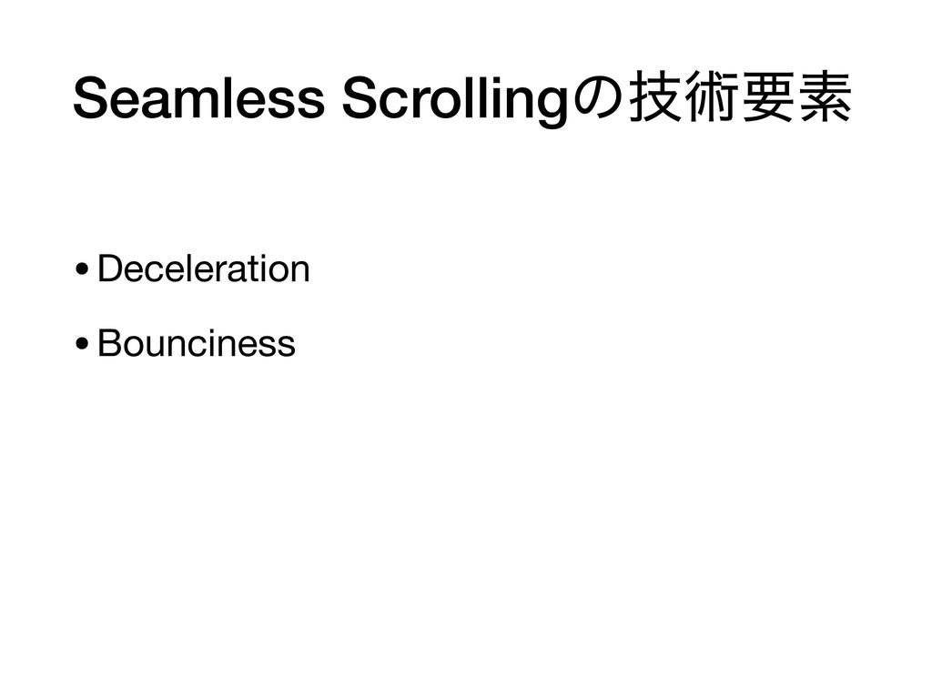 Seamless Scrollingͷٕज़ཁૉ •Deceleration  •Bouncin...