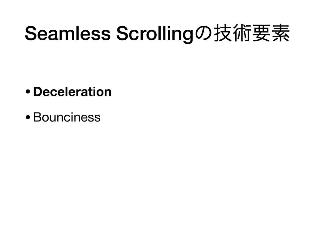 Seamless Scrollingͷٕज़ཁૉ •Deceleration •Bouncine...