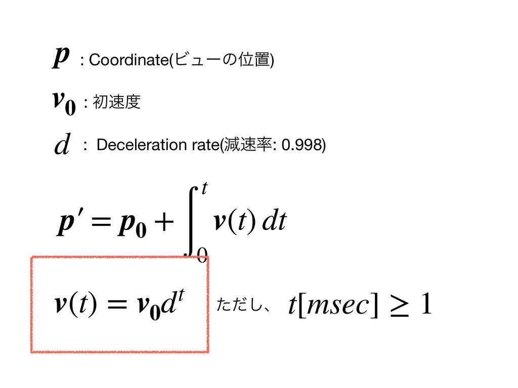 p′ = p0 + ∫ t 0 v(t) dt v(t) = v0 dt d : Decele...