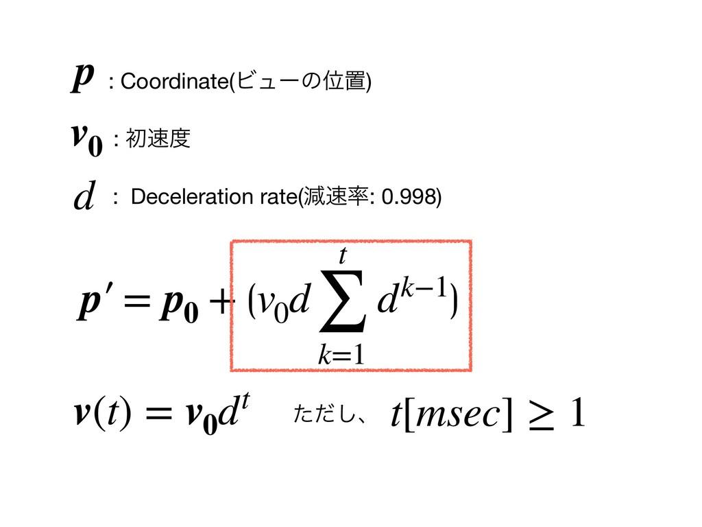 p′ = p0 + ⟮v0 d t ∑ k=1 dk−1⟯ v(t) = v0 dt d : ...