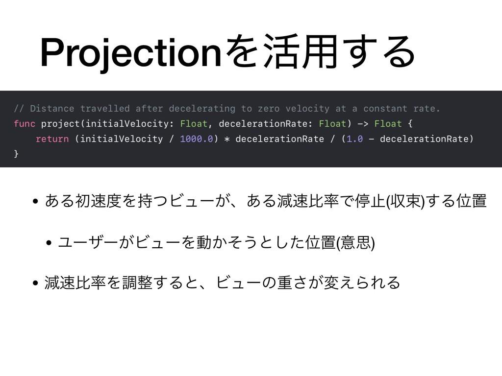 ProjectionΛ׆༻͢Δ • ͋ΔॳΛͭϏϡʔ͕ɺ͋ΔݮൺͰఀࢭ(ऩଋ)͢ΔҐ...