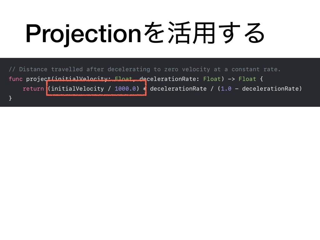 ProjectionΛ׆༻͢Δ