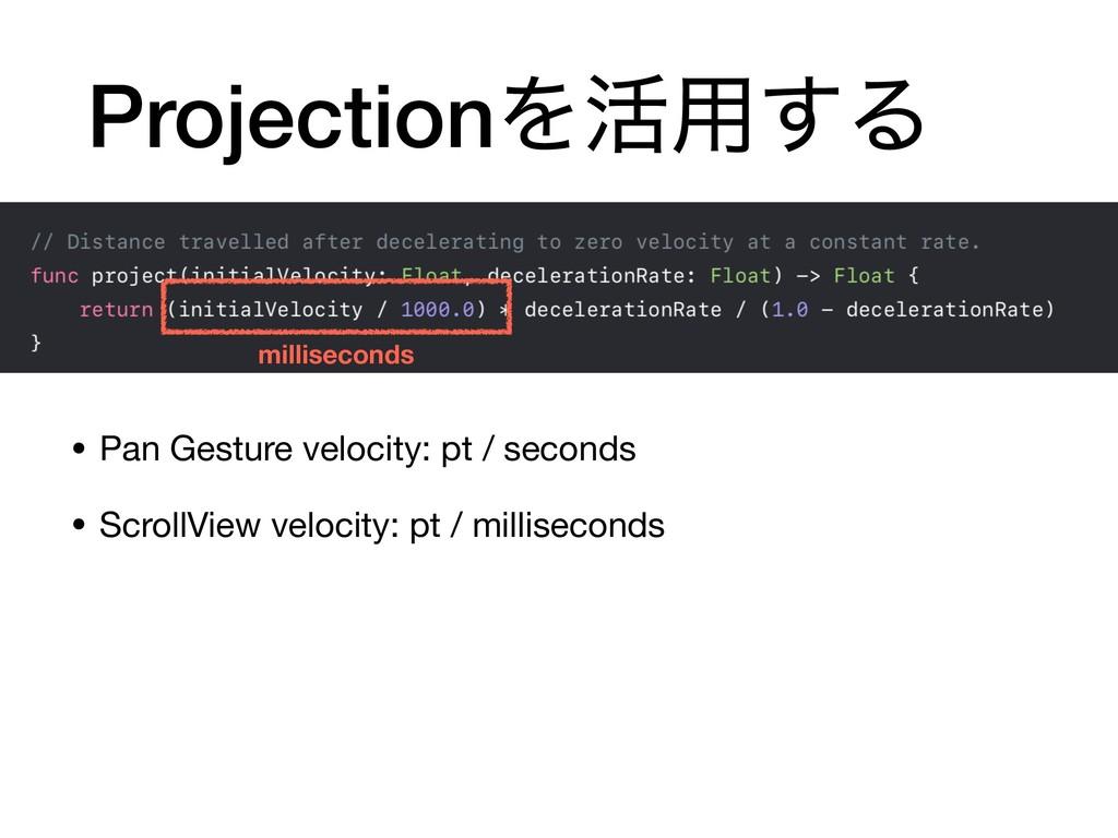 ProjectionΛ׆༻͢Δ • Pan Gesture velocity: pt / se...