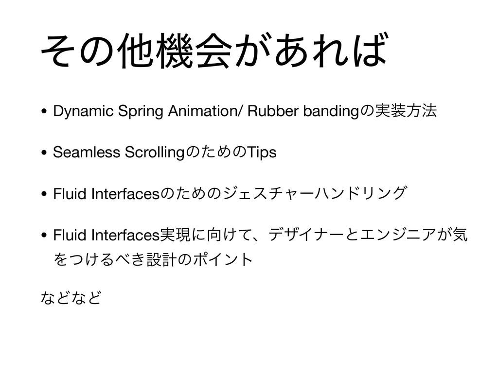 ͦͷଞػձ͕͋Ε • Dynamic Spring Animation/ Rubber ba...