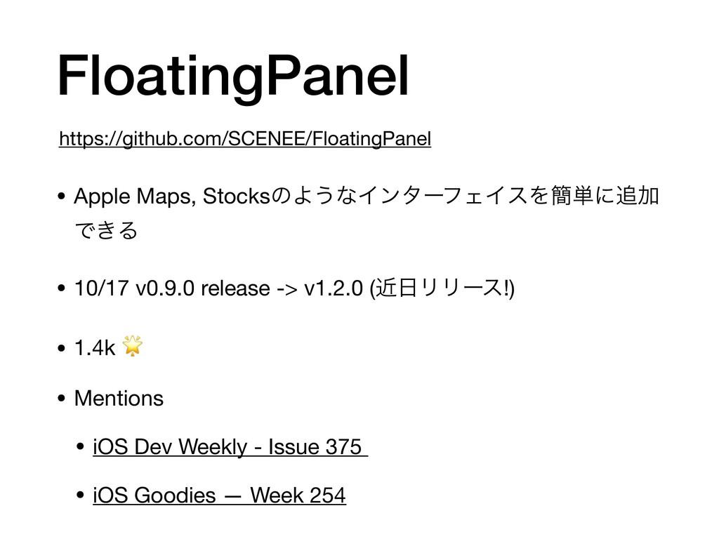 FloatingPanel • Apple Maps, StocksͷΑ͏ͳΠϯλʔϑΣΠεΛ...