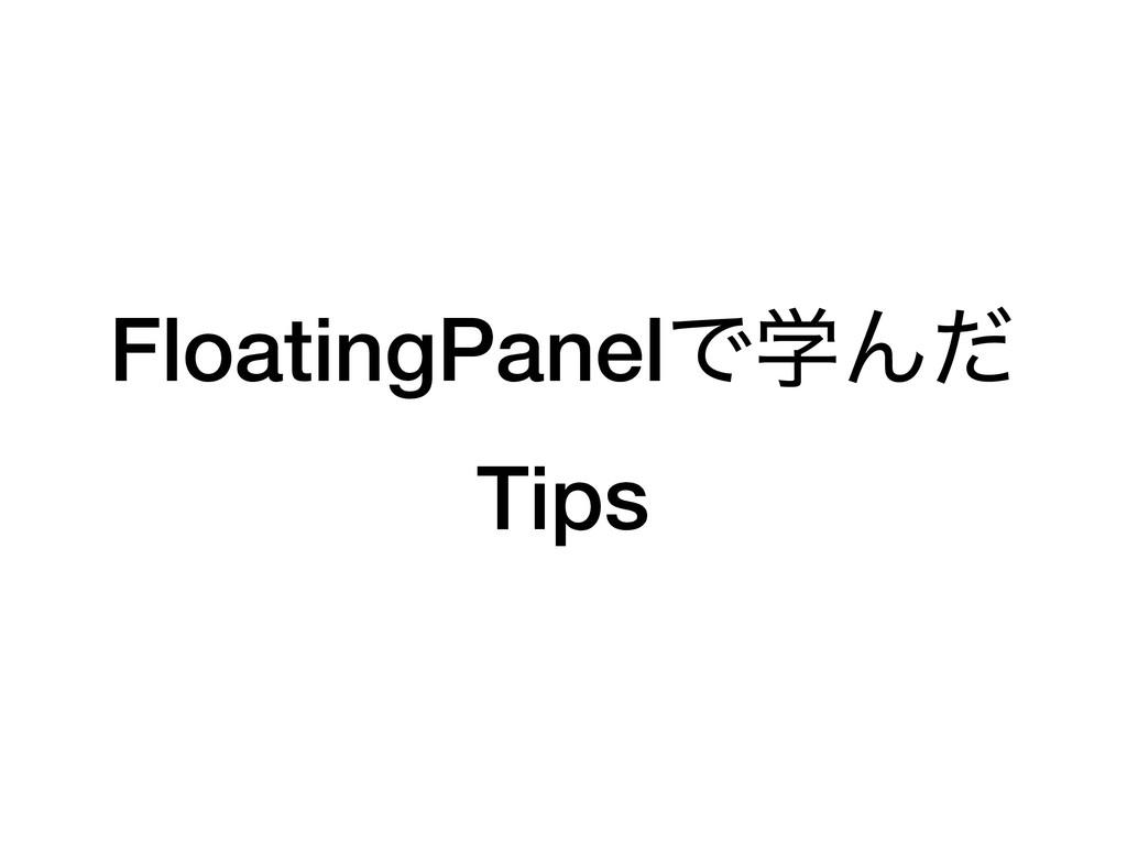 FloatingPanelͰֶΜͩ Tips