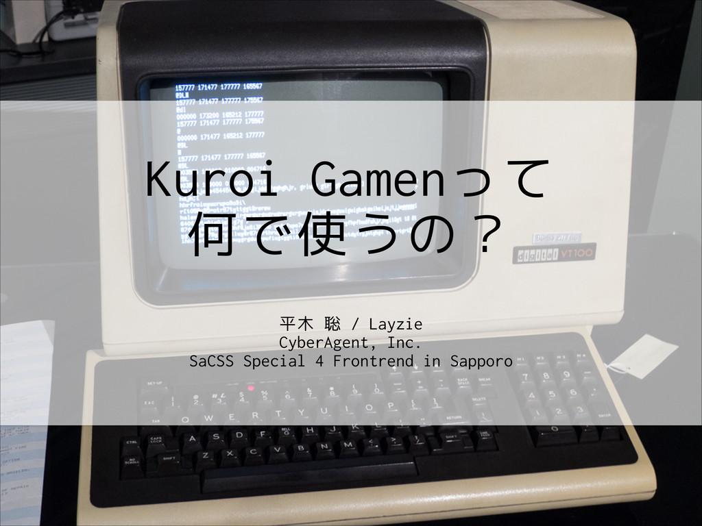 Kuroi Gamenって 何で使うの? 平木 聡 / Layzie CyberAgent, ...