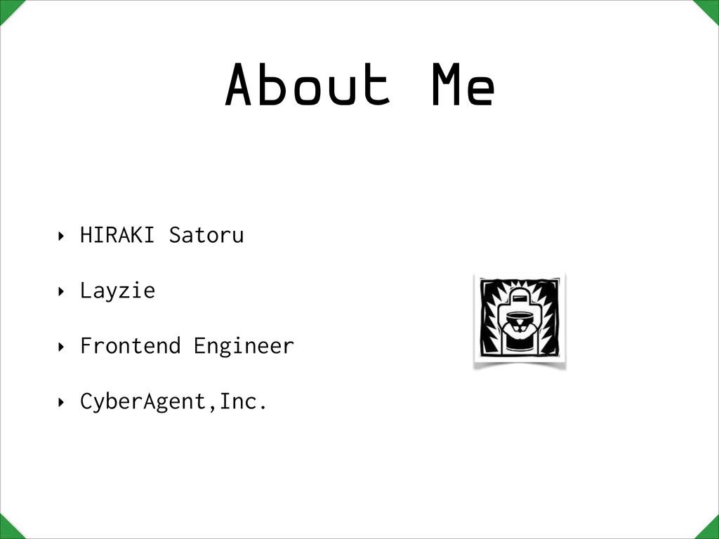 About Me ‣ HIRAKI Satoru ‣ Layzie ‣ Frontend En...