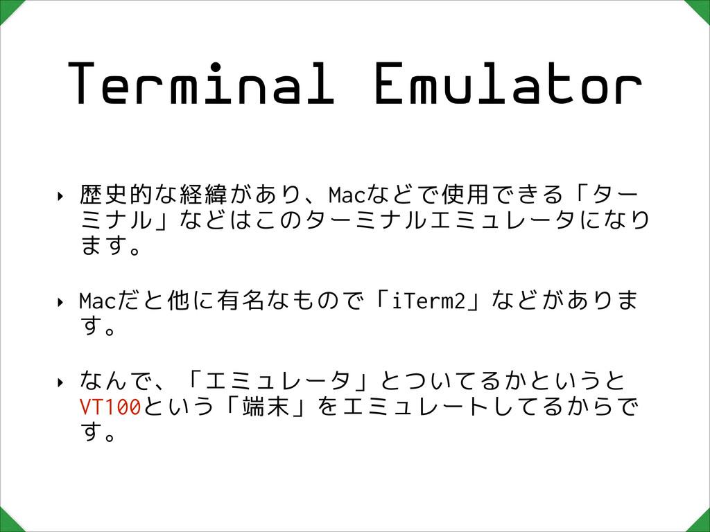 Terminal Emulator ‣ 歴史的な経緯があり、Macなどで使用できる「ター ミナ...