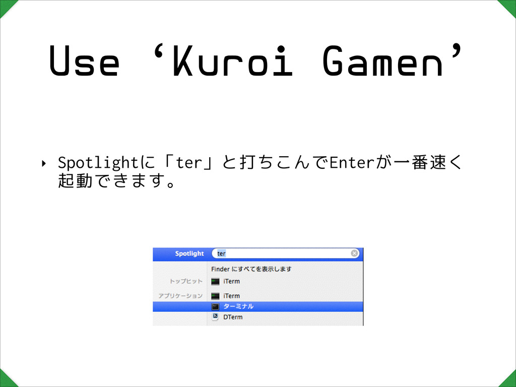 Use 'Kuroi Gamen' ‣ Spotlightに「ter」と打ちこんでEnterが...