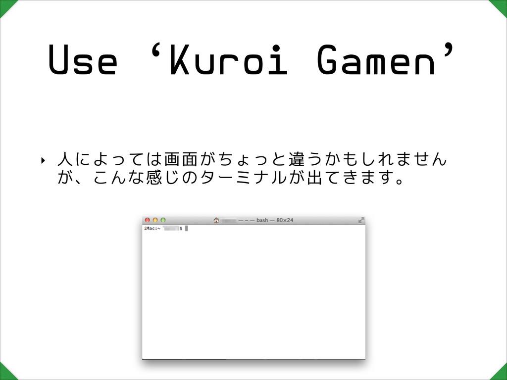 Use 'Kuroi Gamen' ‣ 人によっては画面がちょっと違うかもしれません が、こん...