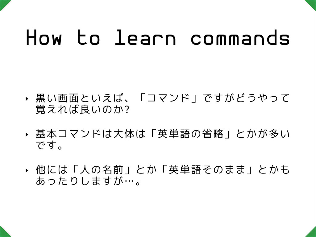 How to learn commands ‣ 黒い画面といえば、「コマンド」ですがどうやって...