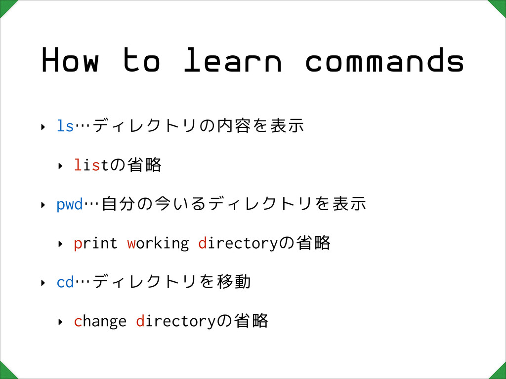 How to learn commands ‣ ls…ディレクトリの内容を表示 ‣ listの...