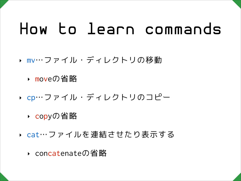 How to learn commands ‣ mv…ファイル・ディレクトリの移動 ‣ mov...