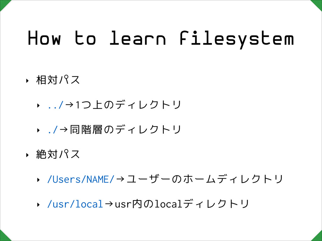 How to learn filesystem ‣ 相対パス ‣ ../→1つ上のディレクトリ...